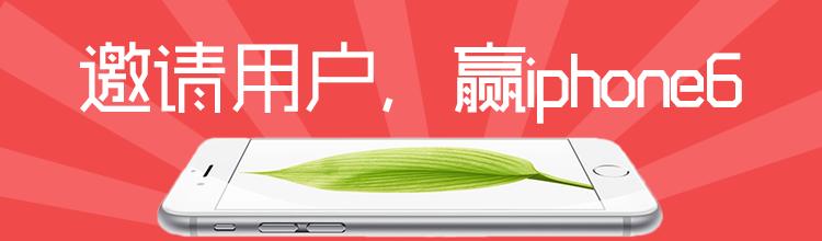 米赚邀请用户赢iphone6,迎国庆,邀请活动来啦. - 手赚