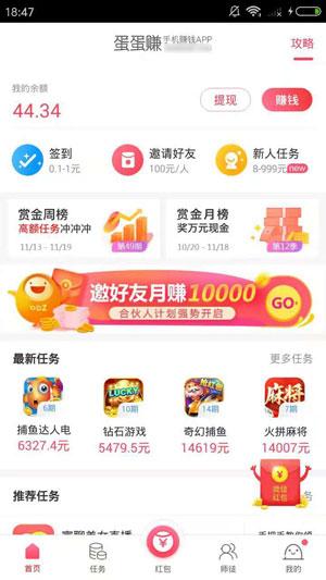 蛋蛋赚app官网下载 - 蛋蛋赚软件真的可以赚钱吗