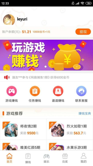 手机蹦蹦app官网下载 - 手机蹦蹦软件真的可以赚钱吗