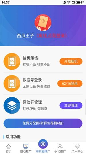 躺赚app官网下载 - 躺赚软件真的可以赚钱吗