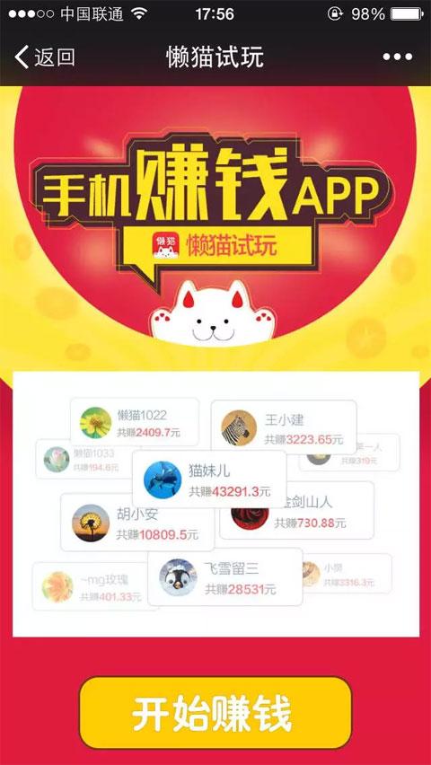 懒猫试玩app官网下载 - 懒猫试玩软件真的可以赚钱吗