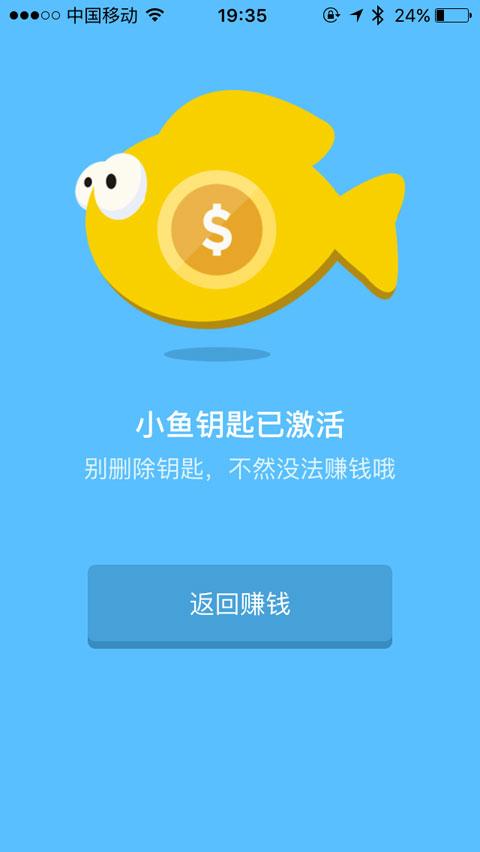 小鱼赚钱app官网下载 - 小鱼赚钱软件真的可以赚钱吗