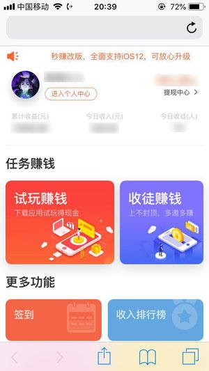 秒赚试玩app官网下载 - 秒赚试玩软件真的可以赚钱吗