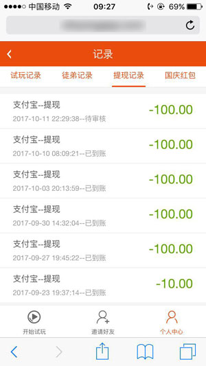 试用宝app官网下载 - 试用宝软件真的可以赚钱吗
