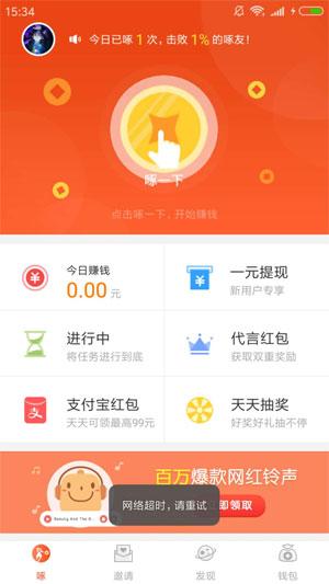 小啄赚钱app官网下载 - 小啄赚钱软件真的可以赚钱吗