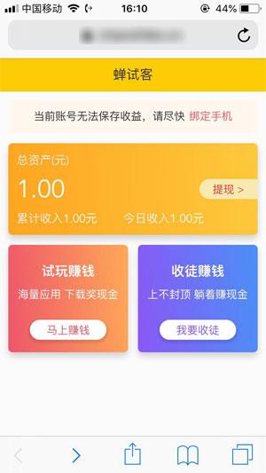 蝉试客app官网下载 - 蝉试客软件真的可以赚钱吗