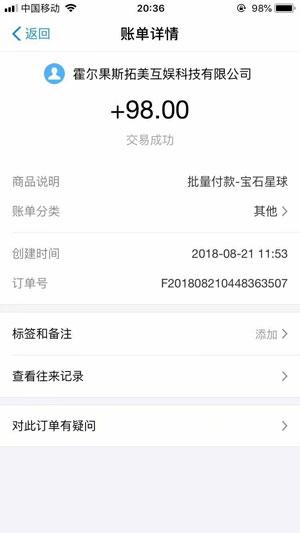 宝石星球app官网下载 - 宝石星球软件真的可以赚钱吗
