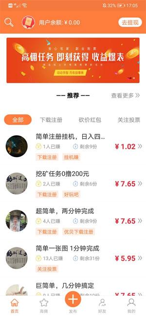 赏金猎人app官网下载 - 赏金猎人软件真的可以赚钱吗