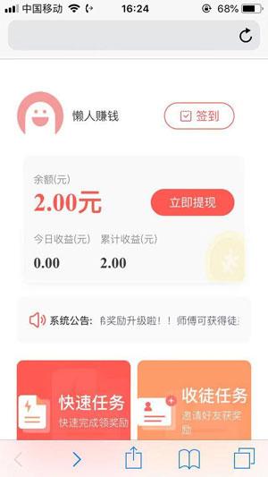 懒人赚钱app官网下载 - 懒人赚钱软件真的可以赚钱吗