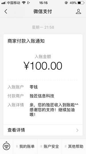 独匠赚钱app官网下载 - 独匠赚钱软件真的可以赚钱吗
