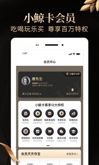 惠鲸app官网下载 - 惠鲸软件真的可以赚钱吗