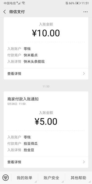 捡金豆app官网下载 - 捡金豆软件真的可以赚钱吗