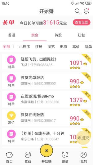淘差事app官方下载 - 淘差事赚钱软件是真的吗