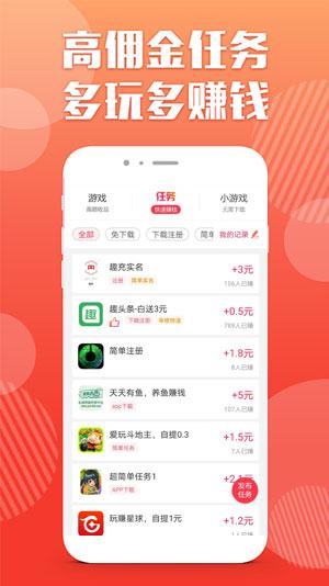 赚钱高手app官网下载 - 赚钱高手软件真的可以赚钱吗