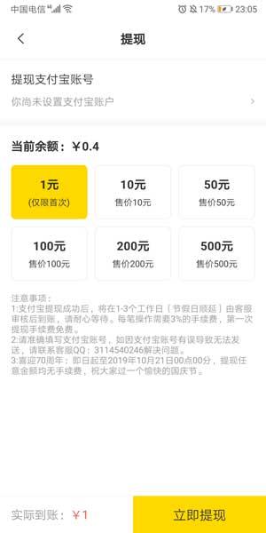 蘑菇乐园app官网下载 - 蘑菇乐园软件真的可以赚钱吗