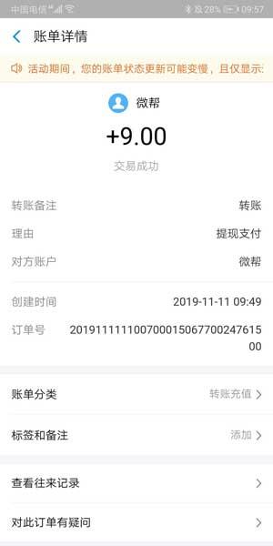 微帮app官网下载 - 微帮软件真的可以赚钱吗