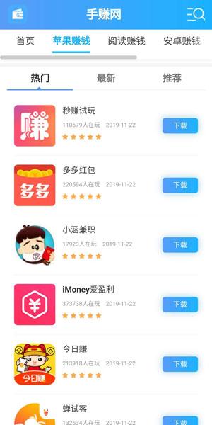 手赚网官网appapp官网下载 官网app软件真的可以赚钱吗