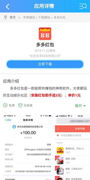 试玩赚钱入口app官网下载 - 试玩赚钱入口软件真的可以赚钱吗