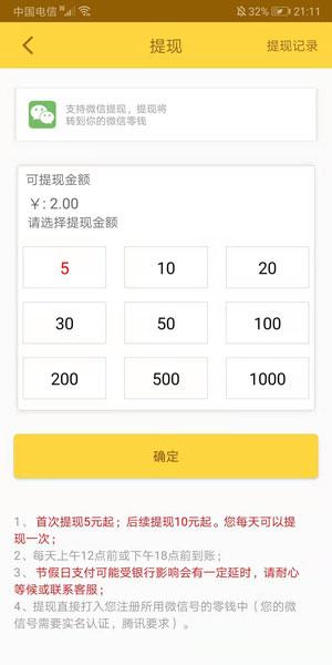 金刚涨app官网下载 - 金刚涨软件真的可以赚钱吗