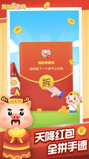 我的养猪场app官网下载 - 我的养猪场软件真的可以赚钱吗