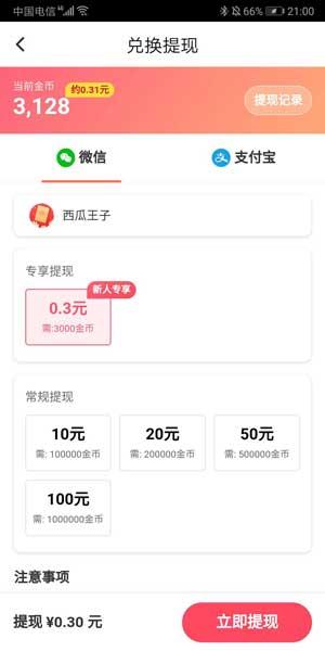 魔视app官网下载 - 魔视软件真的可以赚钱吗