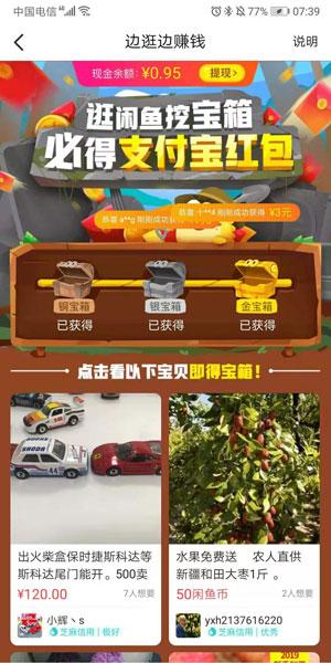 闲鱼app官网下载 - 闲鱼软件真的可以赚钱吗