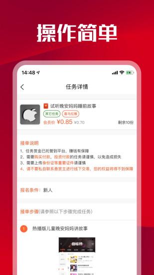 人人悬赏app官网下载 - 人人悬赏软件真的可以赚钱吗
