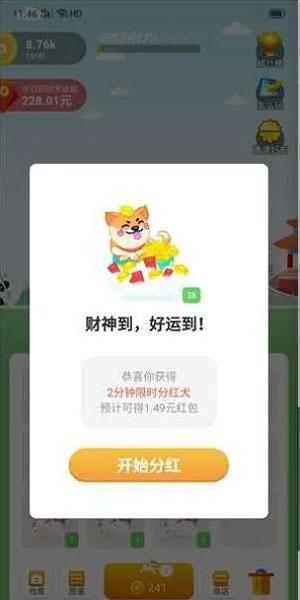 欢乐招财犬app官网下载 - 欢乐招财犬软件真的可以赚钱吗