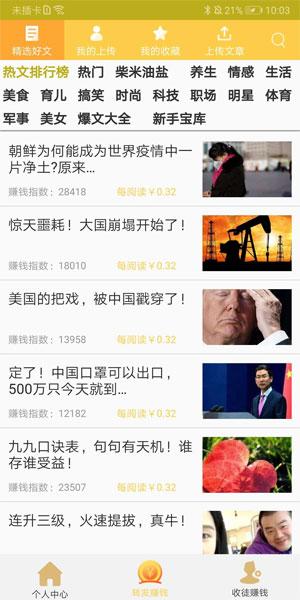 大六顺app官网下载 - 大六顺软件真的可以赚钱吗