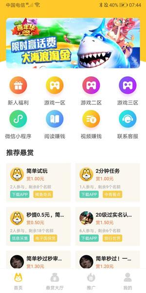 悬赏汪app官网下载 - 悬赏汪软件真的可以赚钱吗