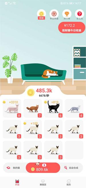 养猫联盟app官网下载 - 养猫联盟软件真的可以赚钱吗