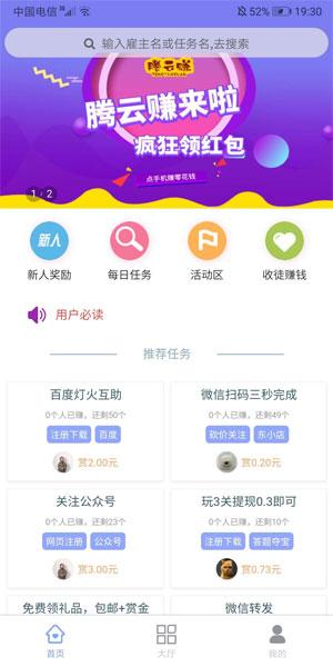 腾云赚app官网下载 - 腾云赚软件真的可以赚钱吗