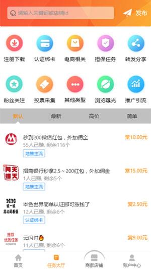 码帮app官网下载 - 码帮软件真的可以赚钱吗