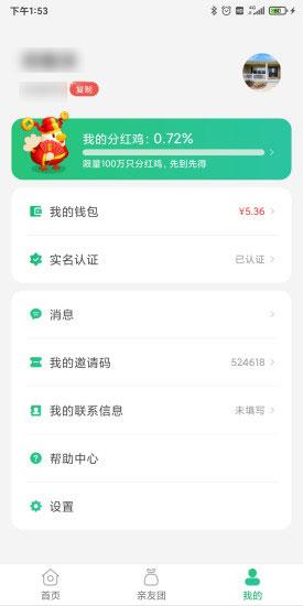 淘小鸡app官网下载 - 淘小鸡软件真的可以赚钱吗