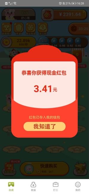 猪猪世界app官网下载 - 猪猪世界软件真的可以赚钱吗