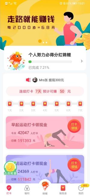 多多爱运动app官网下载 - 多多爱运动软件真的可以赚钱吗