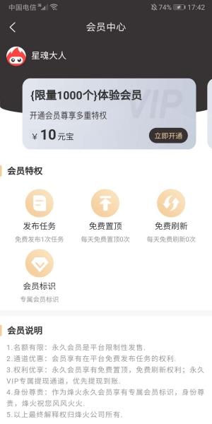 烽火任务app官网下载 - 烽火任务软件真的可以赚钱吗