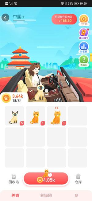 斑马会员天天养猫猫app官网下载 - 斑马会员天天养猫猫软件真的可以赚钱吗