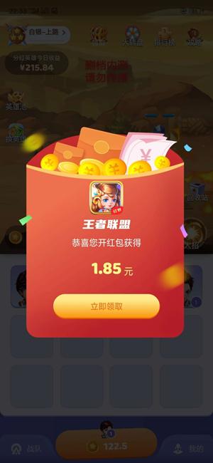 王者联盟app官网下载 - 王者联盟软件真的可以赚钱吗
