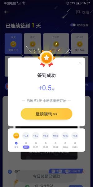天天趣玩app官网下载 - 天天趣玩软件真的可以赚钱吗