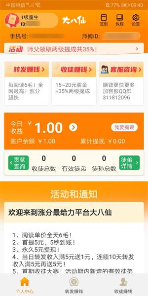 大八仙app官网下载 - 大八仙软件真的可以赚钱吗