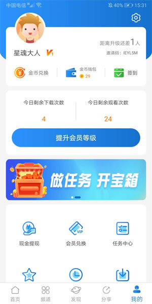 小小影视app官网下载 - 小小影视软件真的可以赚钱吗