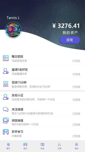 领客星球app官网下载 - 领客星球软件真的可以赚钱吗