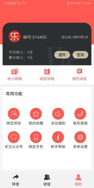 枫叶网app官网下载 - 枫叶网软件真的可以赚钱吗