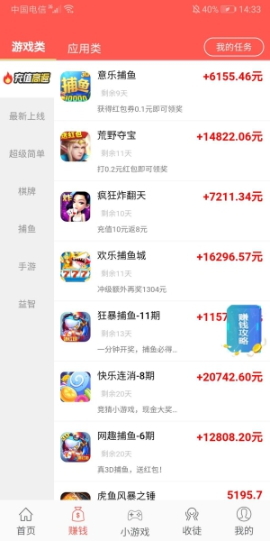 零赚app官网下载 - 零赚软件真的可以赚钱吗