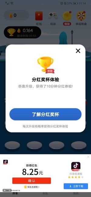 一起开跑车app官网下载 - 一起开跑车软件真的可以赚钱吗