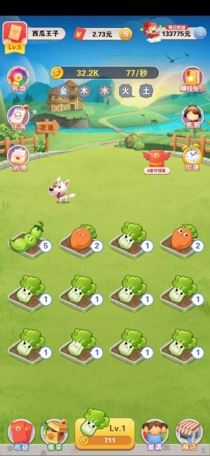天天种菜app官网下载 - 天天种菜软件真的可以赚钱吗
