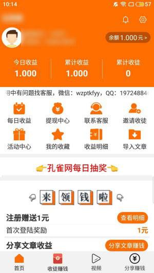 孔雀网app官网下载 - 孔雀网软件真的可以赚钱吗