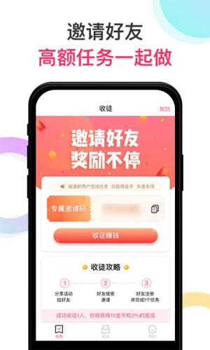 赏金侠app官网下载 - 赏金侠软件真的可以赚钱吗