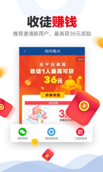 指间看点app官网下载 - 指间看点软件真的可以赚钱吗